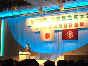 自民党大会における安倍総裁の演説