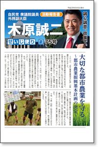 せいじ便り75号:大切な都市農業を守る ~都市農業振興基本計画の決定~