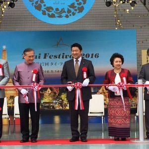 第17回タイ・フェスティバル2016に出席しました。