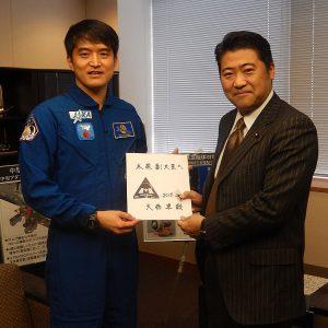 大西卓哉宇宙飛行士の表敬を受け、大西宇宙飛行士の活躍とISS長期滞在ミッションの成功を期待する旨をお伝えしました。