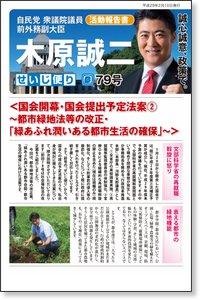 せいじ便り79号:大切な都市農業を守る ~都市農業振興基本計画の決定~