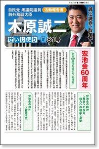 せいじ便り81号:宏池会60周年