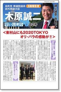 せいじ便り82号:東村山にも2020TOKYOオリ・パラの感動が!!