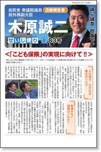 せいじ便り83号:「こども保険」の実現に向けて!!