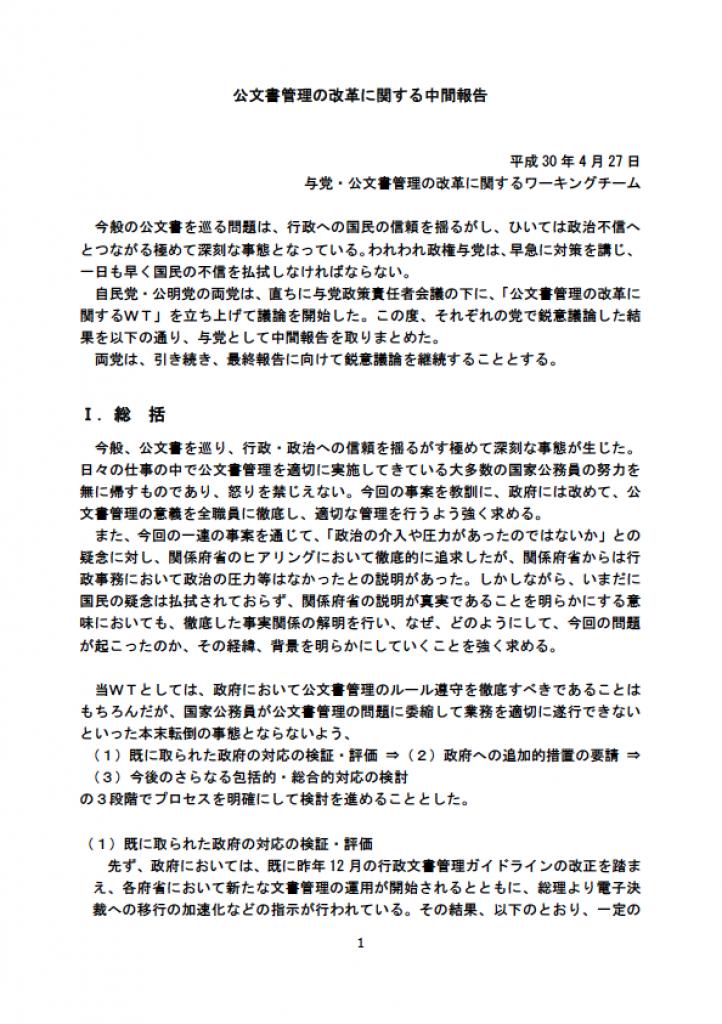 公文書管理の改革に関する中間報告書