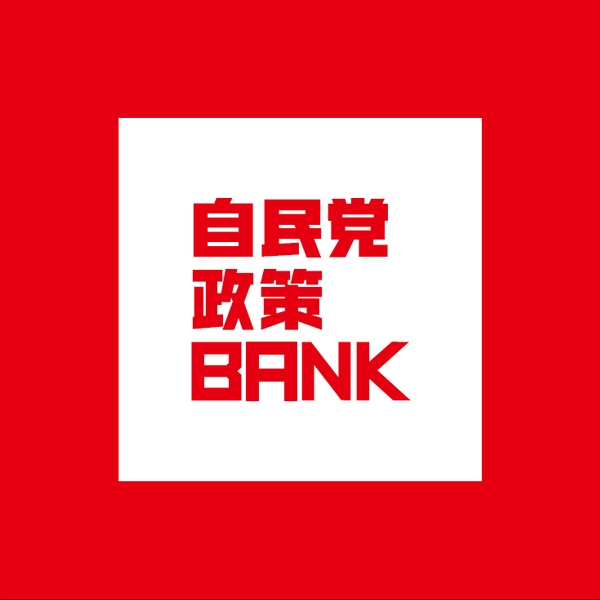 令和3年 自民党 政策BANK