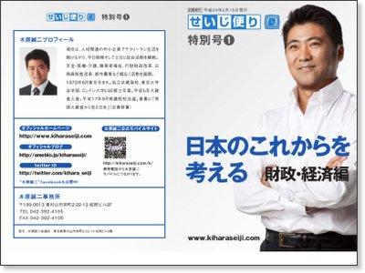 せいじ便り 特別号:日本のこれからを考える