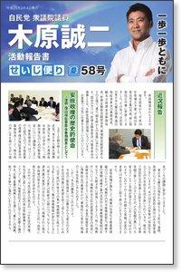 No.58:安倍政権の歴史的使命