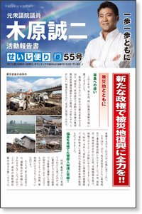 No.55:新たな政権で被災地復興に全力を!!