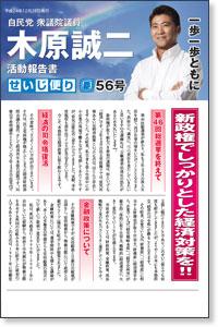 No.56:新政権でしっかりとした経済対策を!!