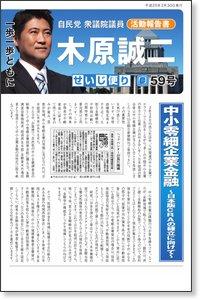 No.59:中小零細企業金融~日本版CRAの確立に向けて~