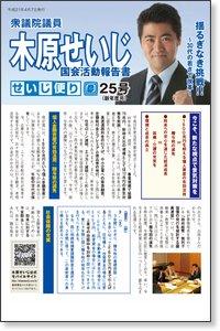 No.25:【新年度号】今こそ新たな視点で景気対策を!