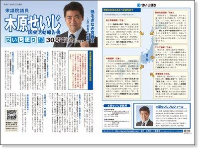 No.30:景気対策の意義を問う ~未来、将来の日本を先取りする4本柱~