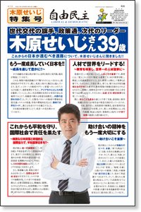 木原誠二特集号:これからの日本が進むべき進路について