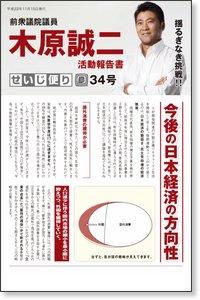 No.34:今後の日本経済の方向性