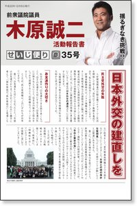No.35:日本外交の建て直しを