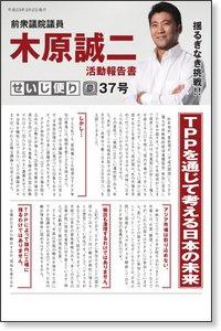 No.37:TPPを通じて考える日本の未来