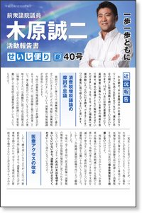 No.40:社会保障