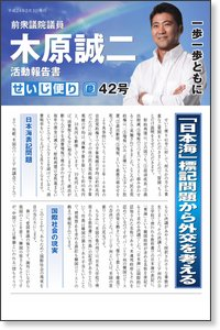 No.42:「日本海」表記問題から外交を考える