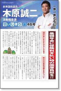 No.46:基礎年金に保険料支払い時の国庫負担を!!