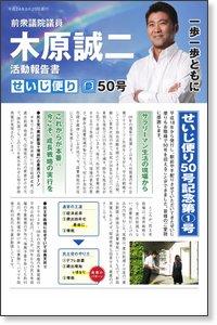 No.50:50号記念第1号