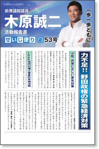 No.53:力不足!!野田政権の緊急経済対策