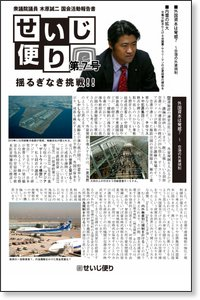 No.7:外国資本は脅威?(空港の外資規制)・内需の拡大
