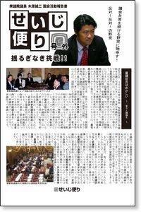 せいじ便り号外:議会欠席を続ける野党にもの申す!