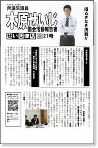 No21:消費税引き上げの条件~景気と無駄撲滅・行政改革~