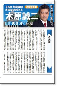 せいじ便り91号:4年間の実績・岸田文雄・前政務調査会長との対談